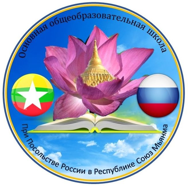 Общеобразовательная школа при Посольстве России в Мьянме